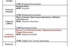 2019-08-август-расписание-храма-Свт_000