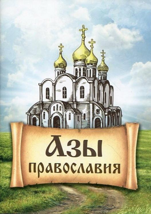 azy-pravoslaviya