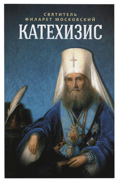 katehizis-filareta